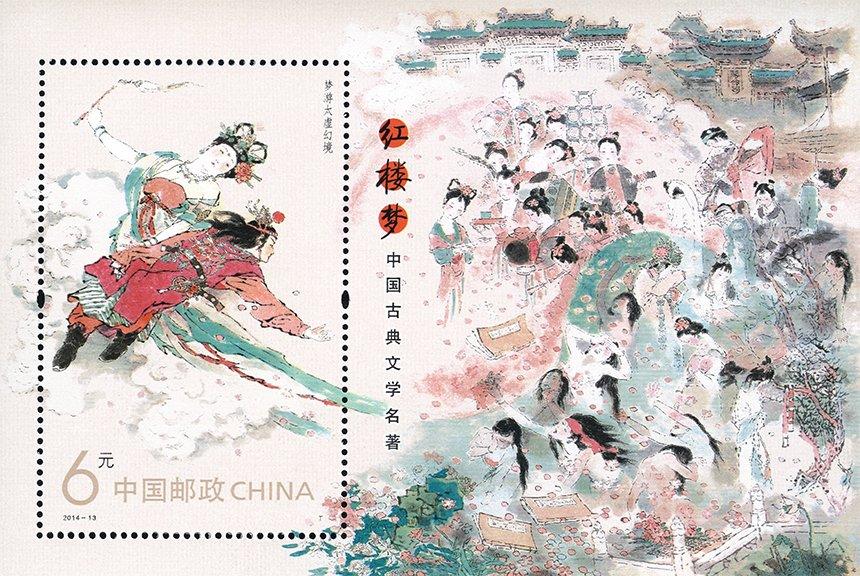 2014-13M 中国古典文学名著--红楼梦 (一) 小型张