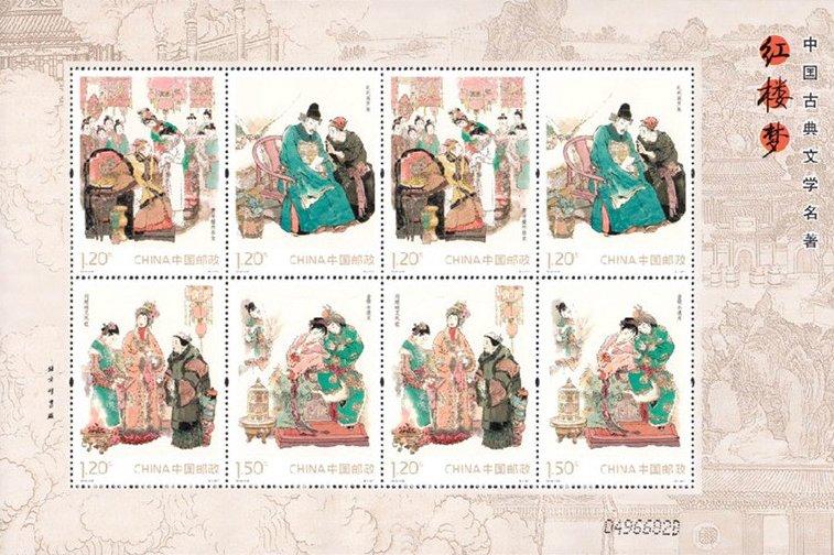 2014-13 中国古典文学名著--红楼梦 (一) 小版